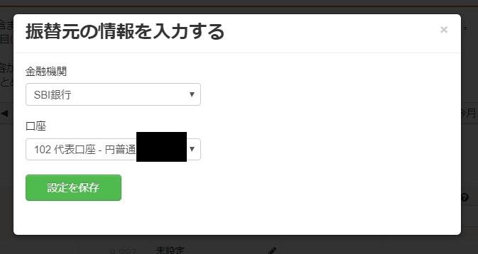 マネーフォワード振替5