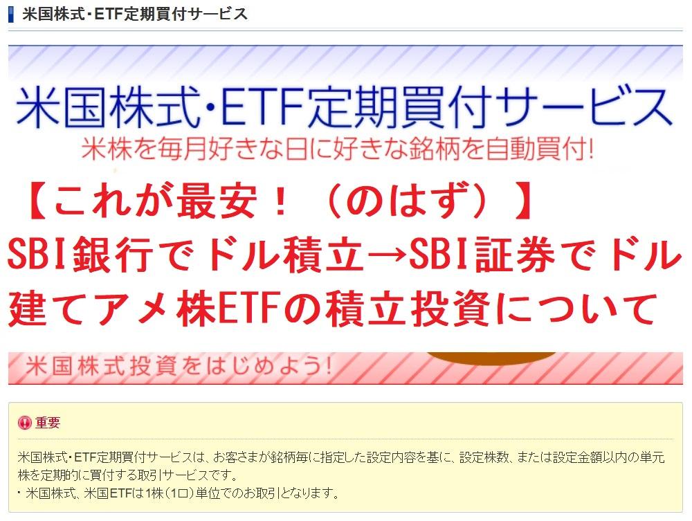 米国株式・ETF定期買付1