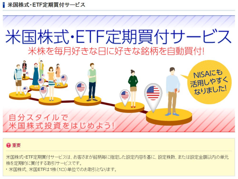 米国株式・ETF定期買付サービス1