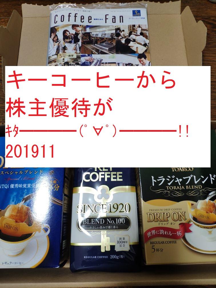 キーコーヒー株主優待201911