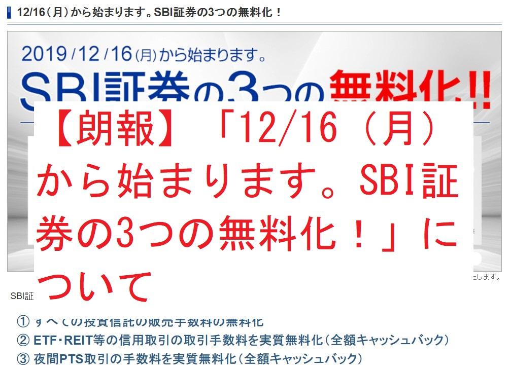 SBI証券の3つの無料化!3