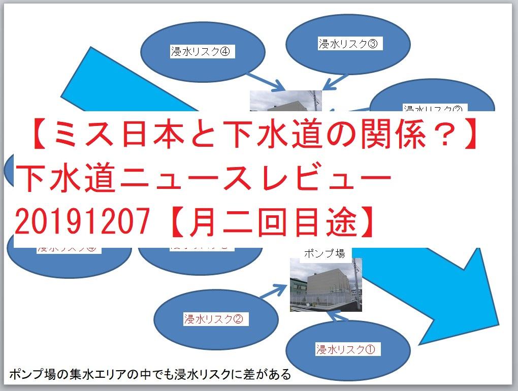【ミス日本と下水道の関係?】下水道ニュースレビュー20191207