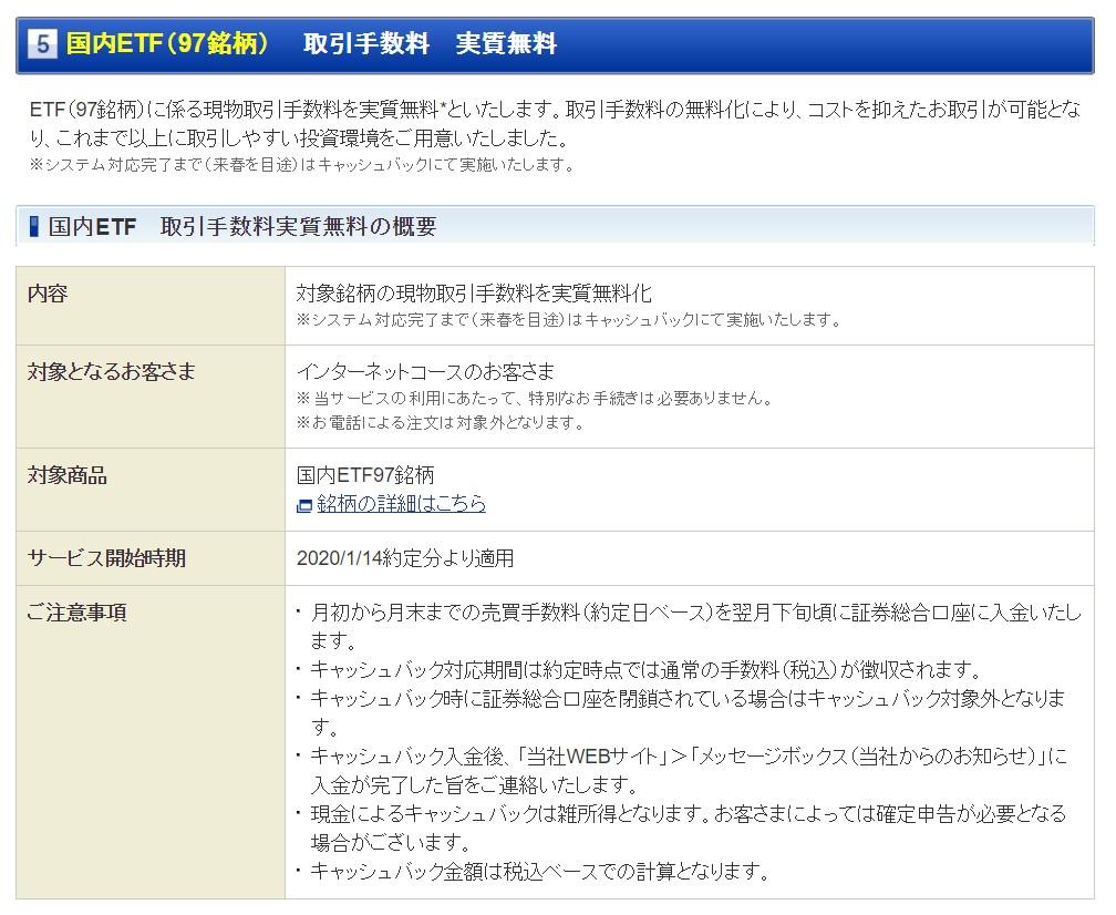 SBI証券_無料化3