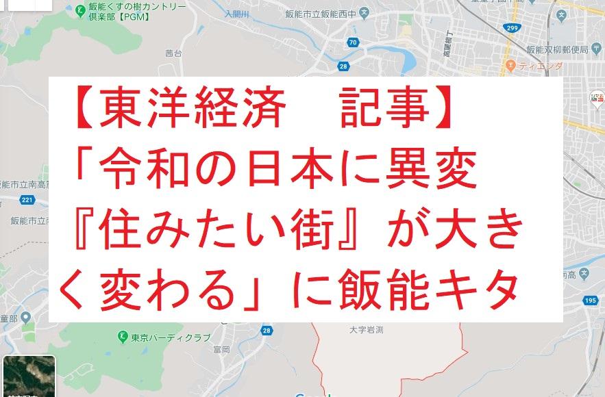 「令和の日本に異変『住みたい街』が大きく変わる」に飯能キタ