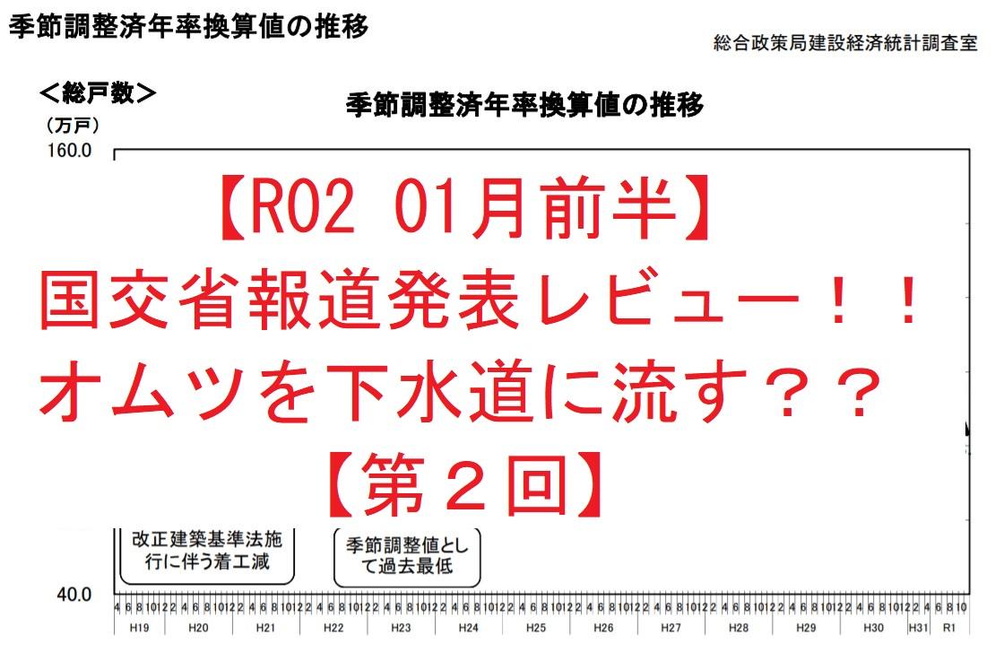 国交省報道発表レビュー!!オムツを下水道に流す??