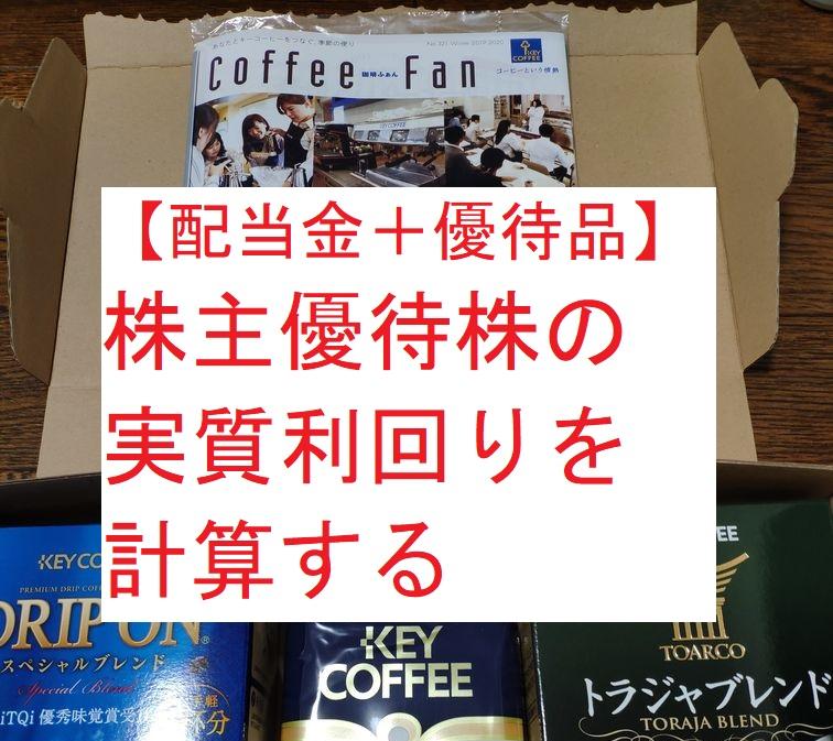 株主優待実質利回り20200121