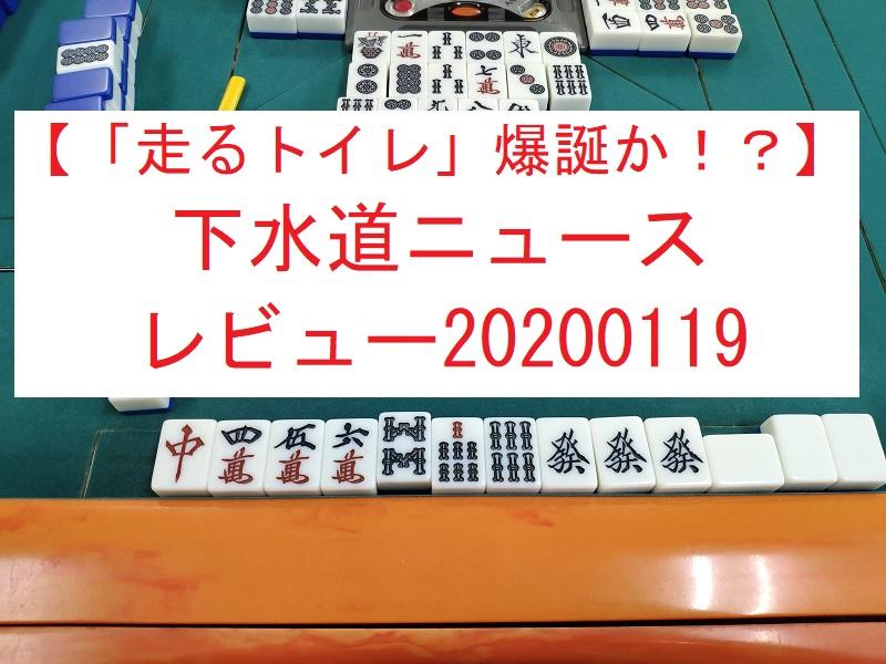 下水道ニュースレビュー20200119