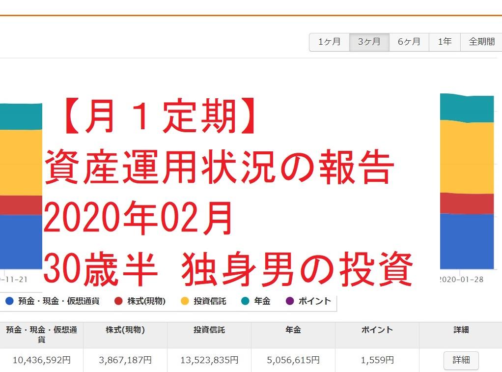 【月1定期】資産運用状況の報告2020年02月 30歳半ば独身男の投資