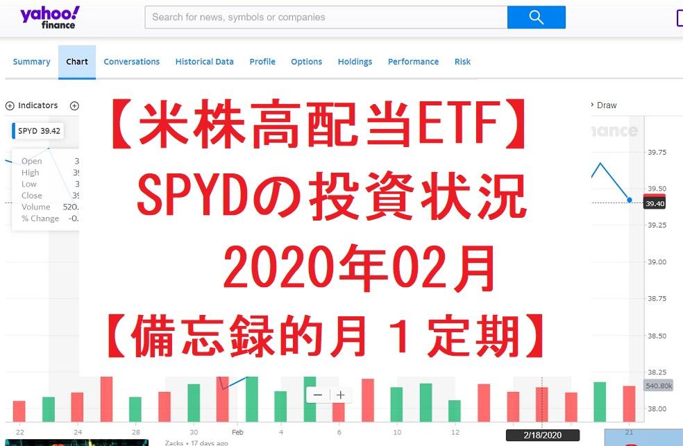 【米株高配当ETF】SPYDの投資状況202002【備忘録的月1定期】