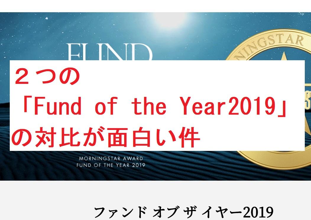 2つの「Fund of the Year2019」の対比が面白い件