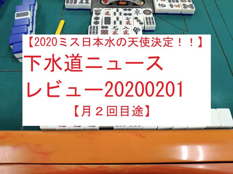 【2020ミス日本水の天使決定!!】下水道ニュースレビュー20200201【月2回目途】