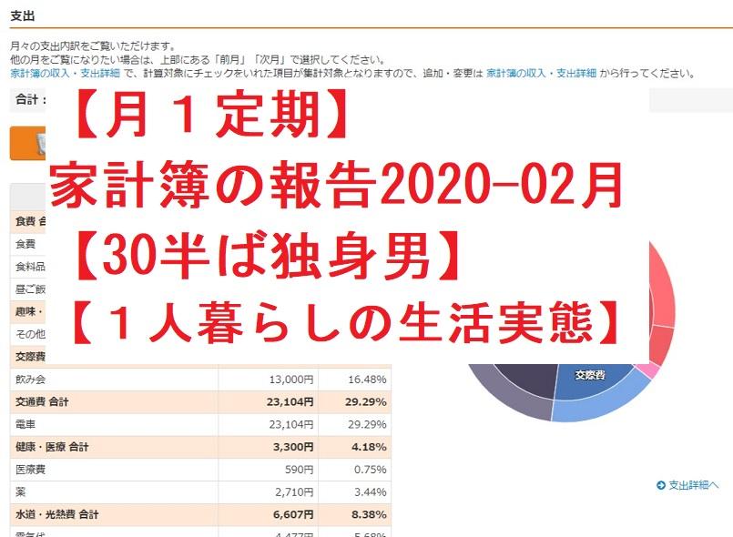 【月1定期】家計簿の報告2020-02月 30半ば独身男1人暮らしの生活実態
