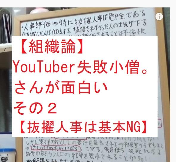 【組織論】YouTuber失敗小僧。さんが面白い その2【抜擢人事は基本NG】