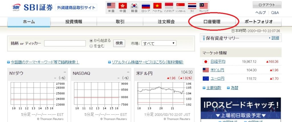 SBI証券 外国株式口座情報
