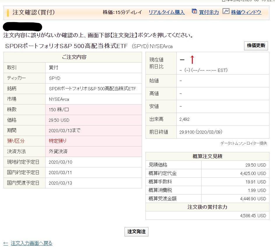 SBI証券 外国株注文確認画面