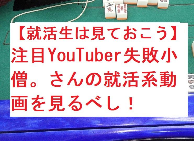 【就活生は見ておこう】注目YouTuber失敗小僧。さんの就活系動画を見るべし!