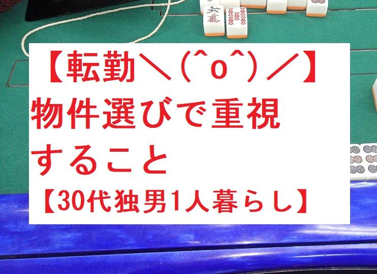 【転勤\(^o^)/】物件選びで重視すること【30代独男1人暮らし】