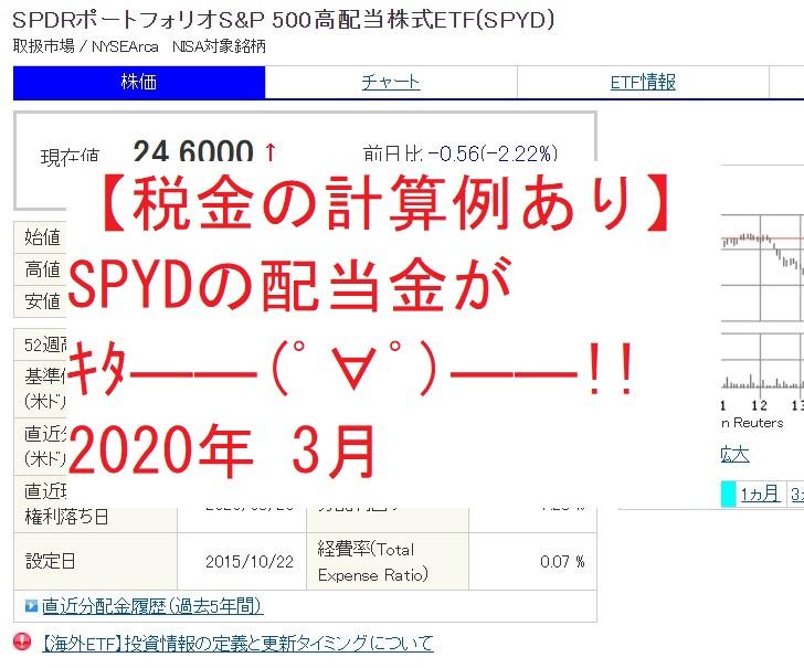 【税金の計算例あり】SPYDの配当金がキタ――(゚∀゚)――!!2020年 3月