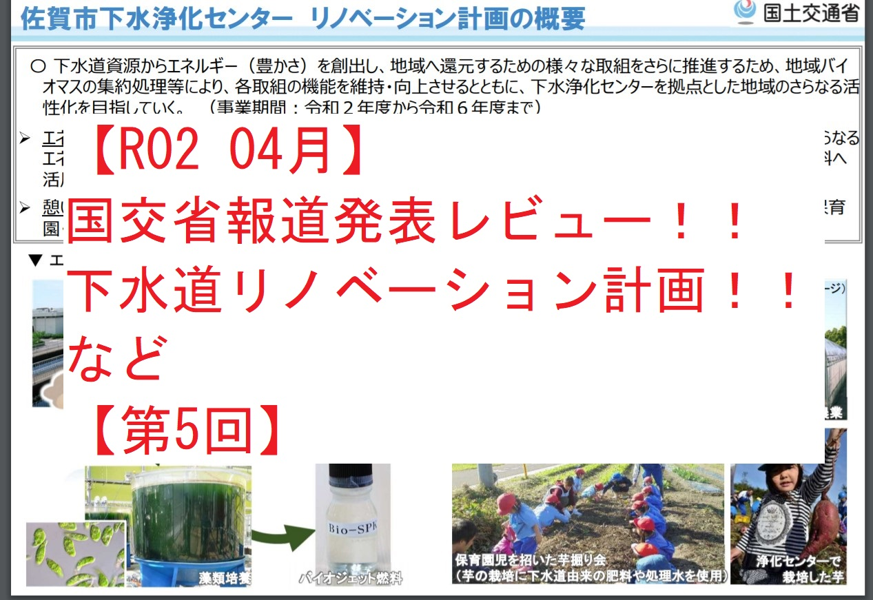 【R02 04月】国交省報道発表レビュー!! 下水道リノベーション計画!!など【第5回】