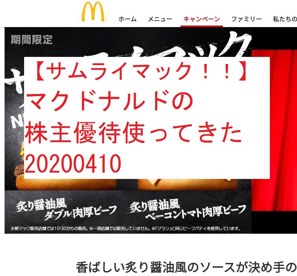 【サムライマック!!】マクドナルドの株主優待使ってきた20200410
