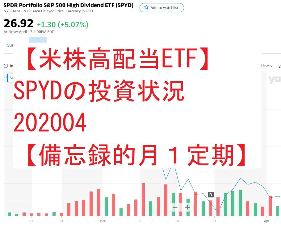 【米株高配当ETF】SPYDの投資状況202004【備忘録的月1定期】