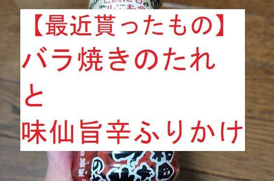 【最近貰ったもの】バラ焼きのたれ と 味仙旨辛ふりかけ