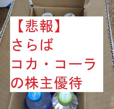 【悲報】さらばコカ・コーラの株主優待