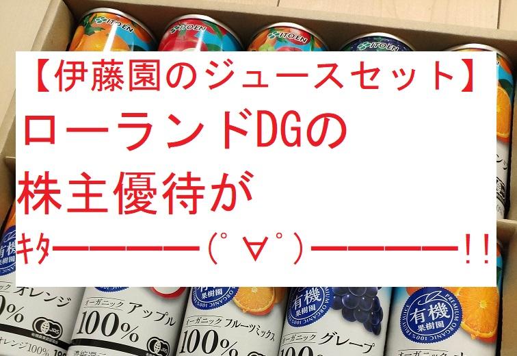 【伊藤園のジュースセット】ローランドDGの株主優待がキタ━━━━(゚∀゚)━━━━!!