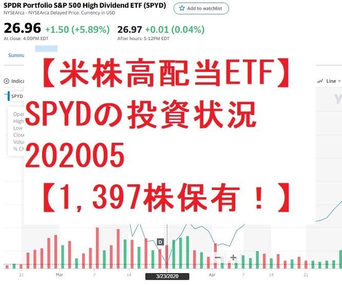 【米株高配当ETF】SPYDの投資状況202005【1,397株保有!】