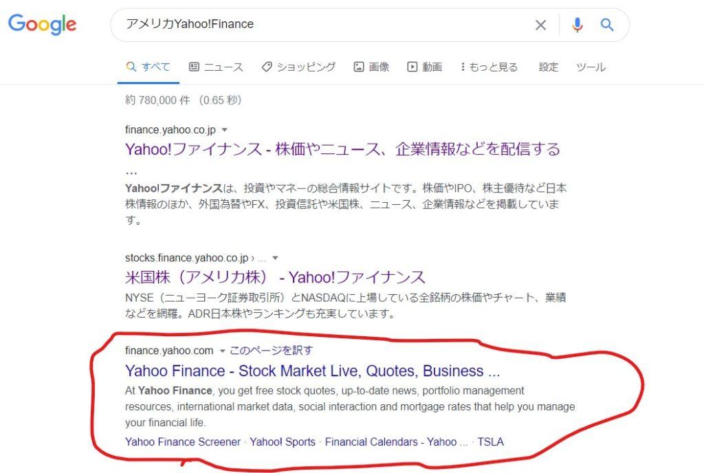 アメリカYahoo!Finance1