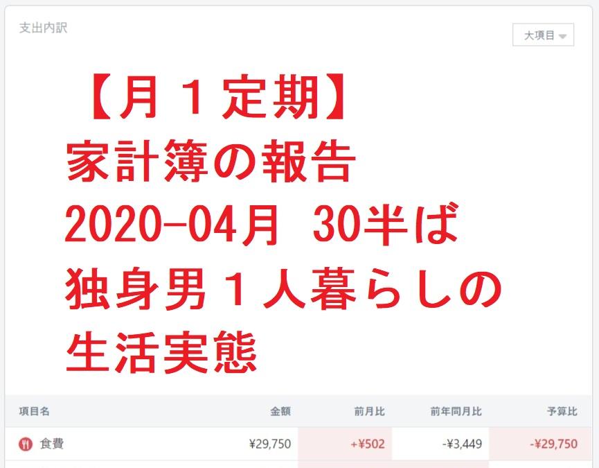 【月1定期】家計簿の報告2020-04月 30半ば独身男1人暮らしの生活実態