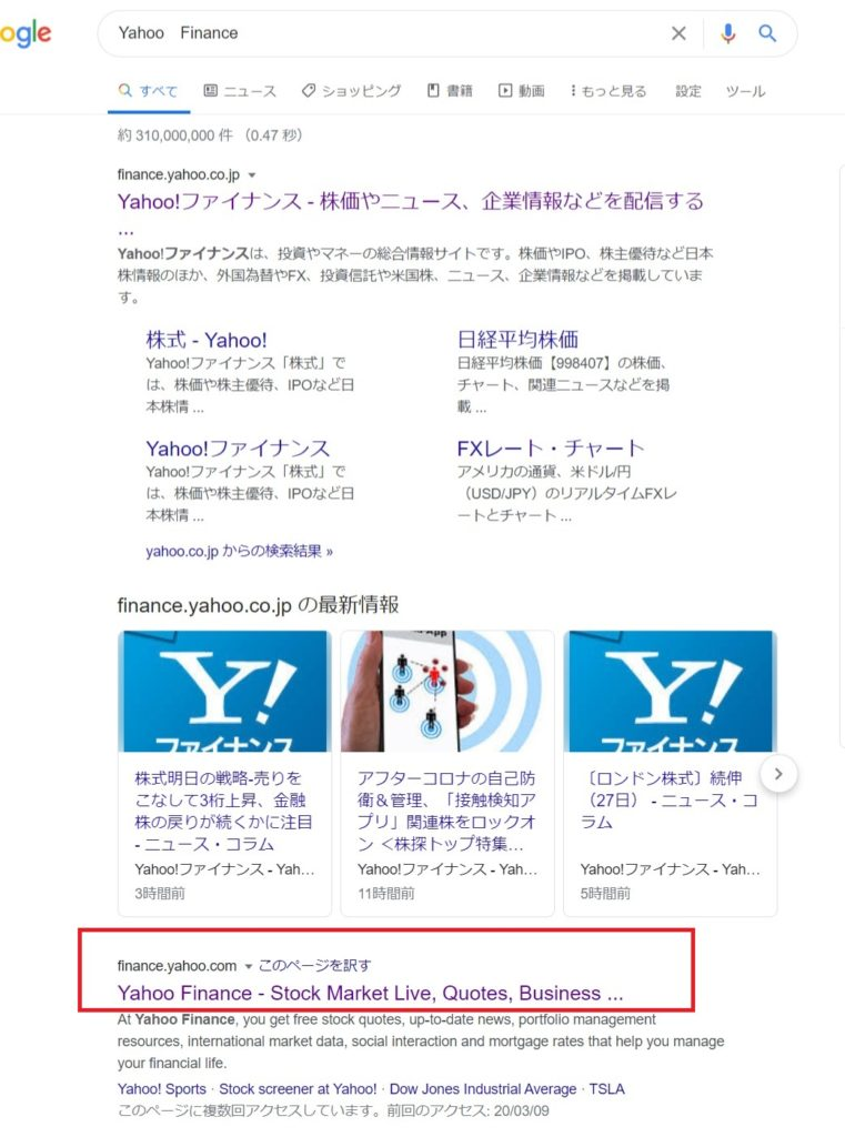 Yahoo!Finance活用1