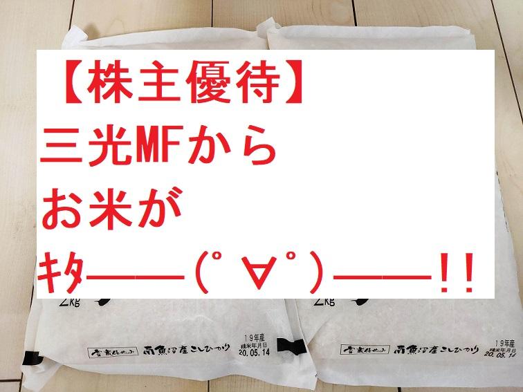 【株主優待】三光MFからお米がキタ――(゚∀゚)――!!