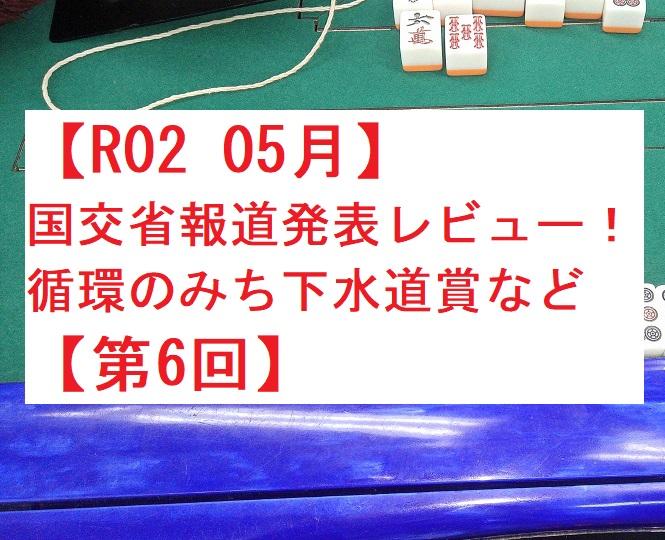 【R02 05月】国交省報道発表レビュー!! 循環のみち下水道賞など【第6回】