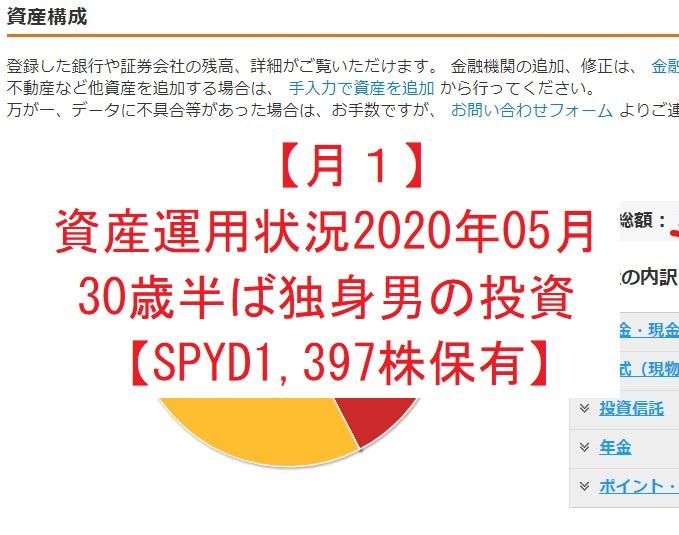 【月1】資産運用状況2020年05月 30歳半ば独身男の投資【SPYD1,397株保有】