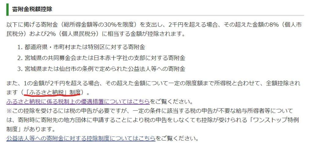 住民税の計算 仙台市7