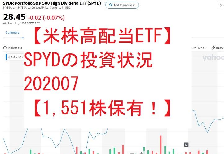 【米株高配当ETF】SPYDの投資状況202007【1,551株保有!】