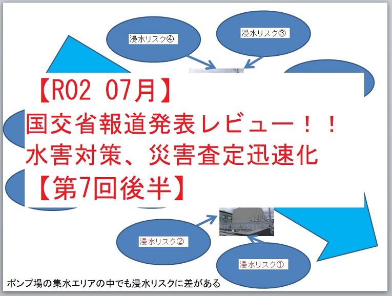 【R02 07月】国交省報道発表レビュー!! 水害対策、災害査定迅速化など【第7回後半】