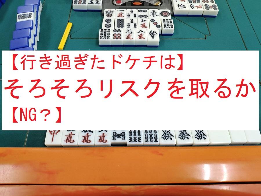 【雑記】【行き過ぎたドケチは】そろそろリスクを取るか【NG?】