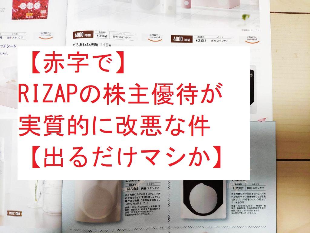 RIZAP株主優待 改悪
