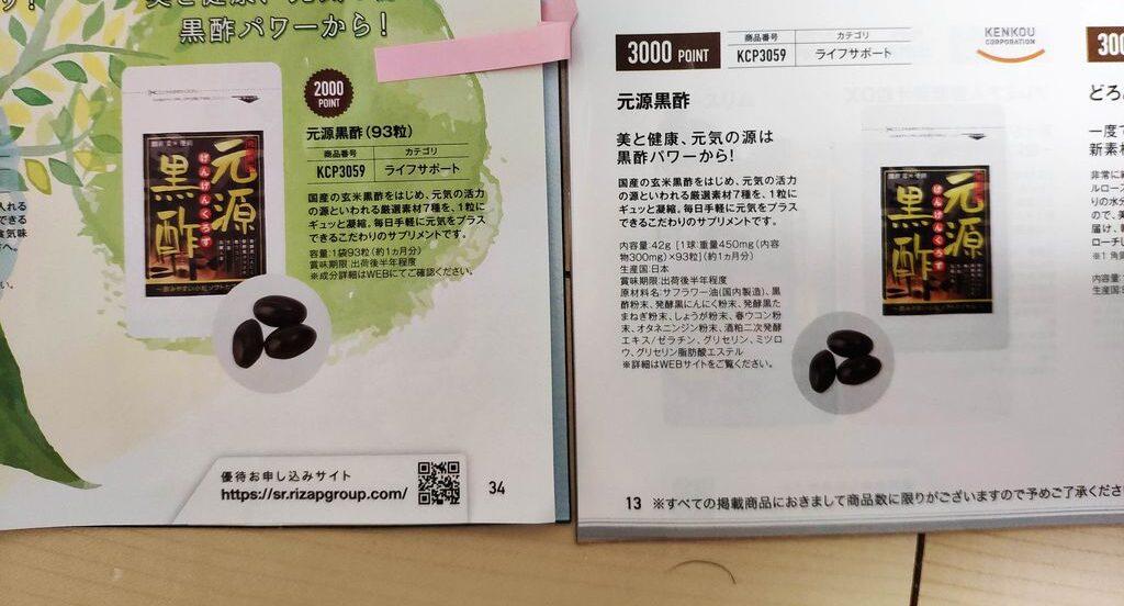 2020RIZAP優待カタログ5