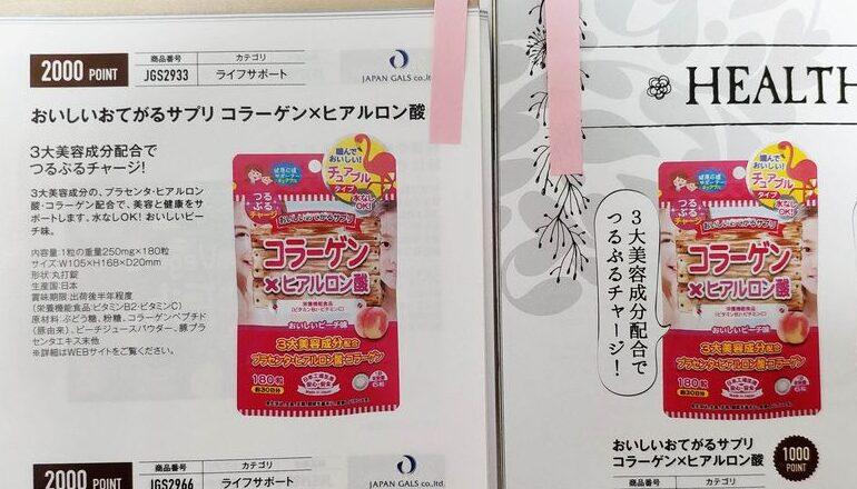 2020RIZAP優待カタログ3