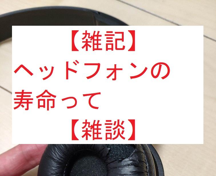 【雑記】ヘッドフォンの寿命って【雑談】