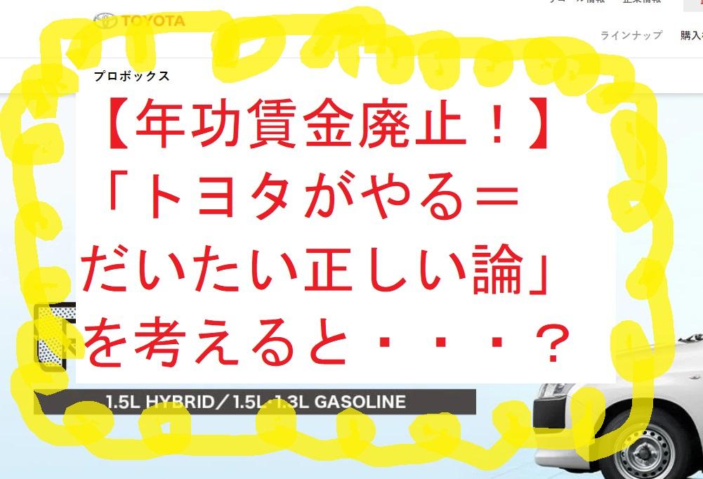 【年功賃金廃止!】トヨタがやる=だいたい正しい論 を考えると・・・?