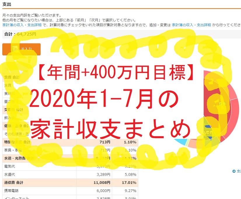 【年間400万円プラスが目標】2020年1-7月の家計収支のまとめ