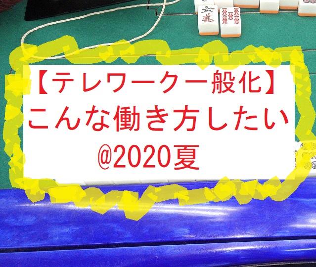 【テレワーク一般化】こんな働き方したい@2020夏