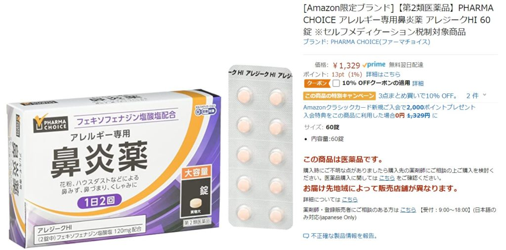 PHARMA CHOICE アレルギー専用鼻炎薬 アレジークHI 60錠