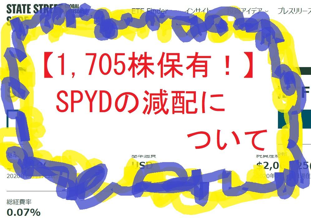 【1,705株保有!】SPYDの減配について