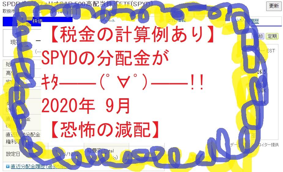 【税金の計算例あり】SPYDの分配金がキタ――(゚∀゚)――!!2020年 9月【恐怖の減配】