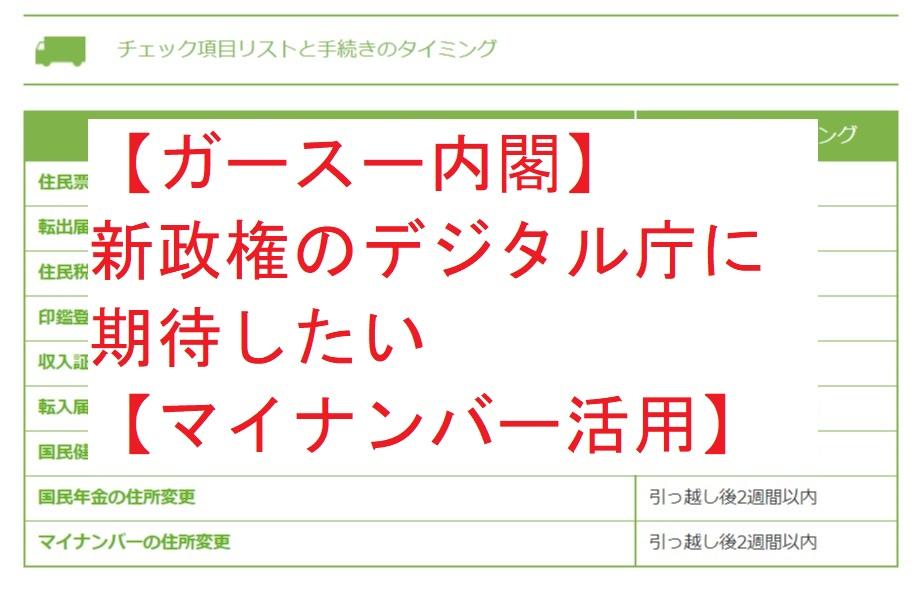 【ガースー内閣】新政権のデジタル庁に期待したい【マイナンバー活用】